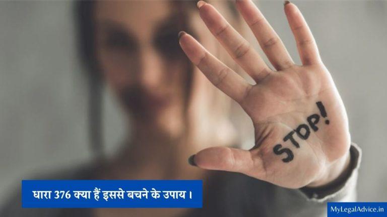 dhara 376 kya hai provision of punishment for rape ipc ki dhar 376 se bachne ke upay