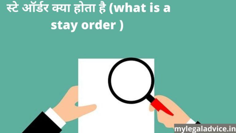 stay order kya hota hai