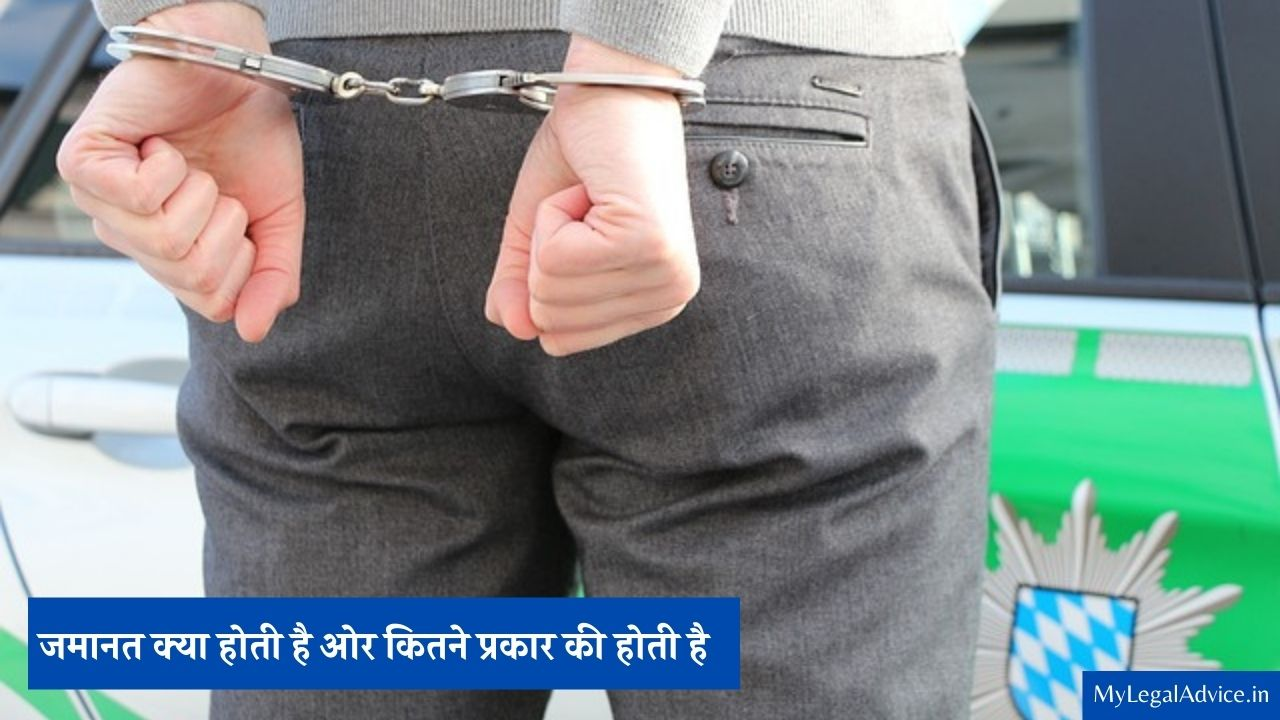 what is bail types of bail jamanat kya hoti hai