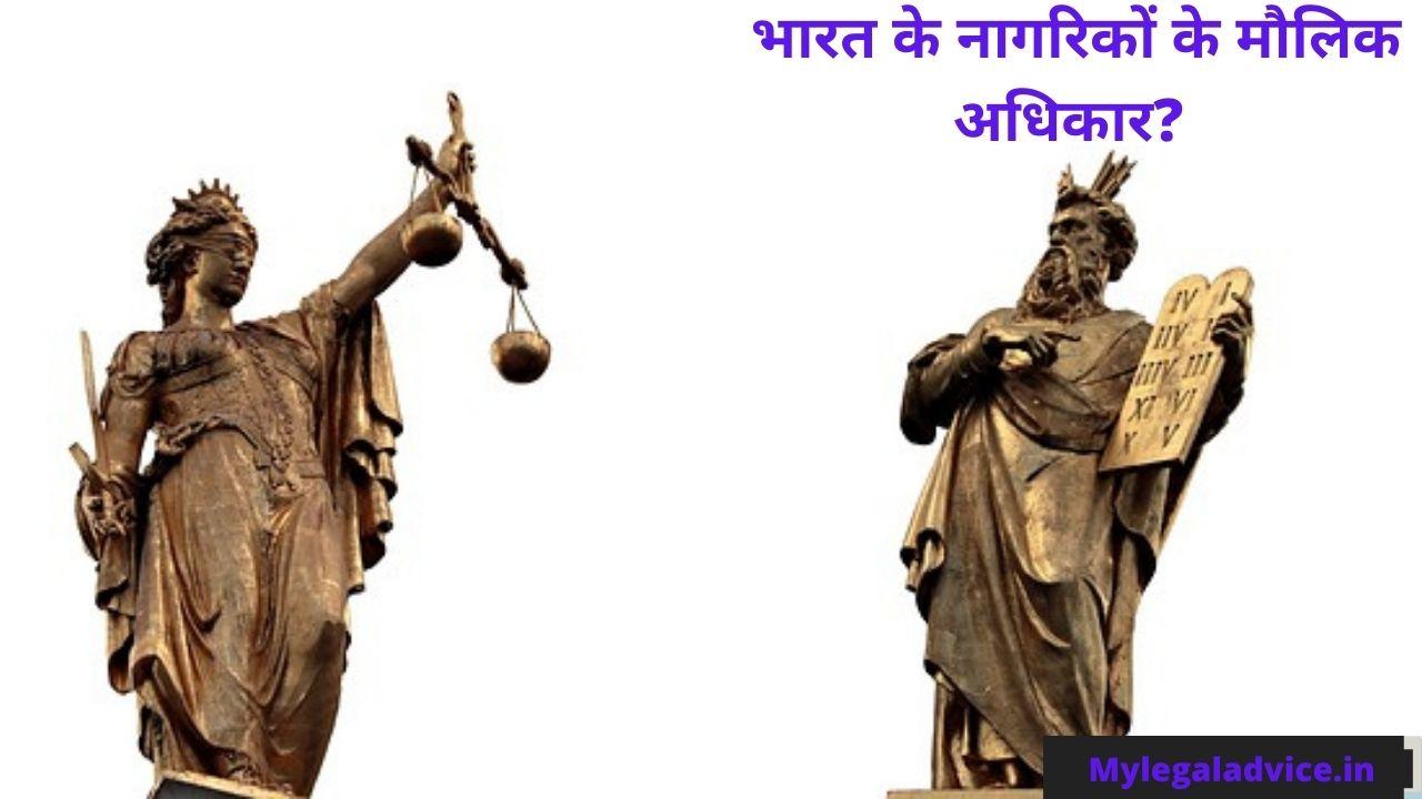 bharat ne nagriko ke molik adhikar kya kya hai