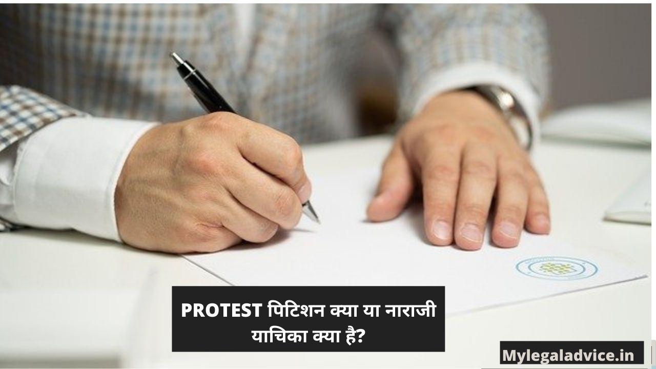 protest pitsion kya hai naraji yachika