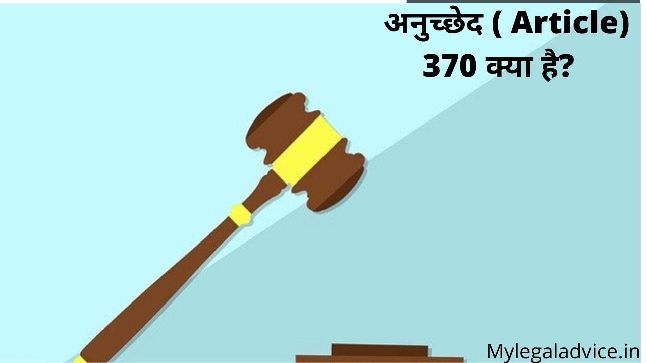Article 370 kya hai
