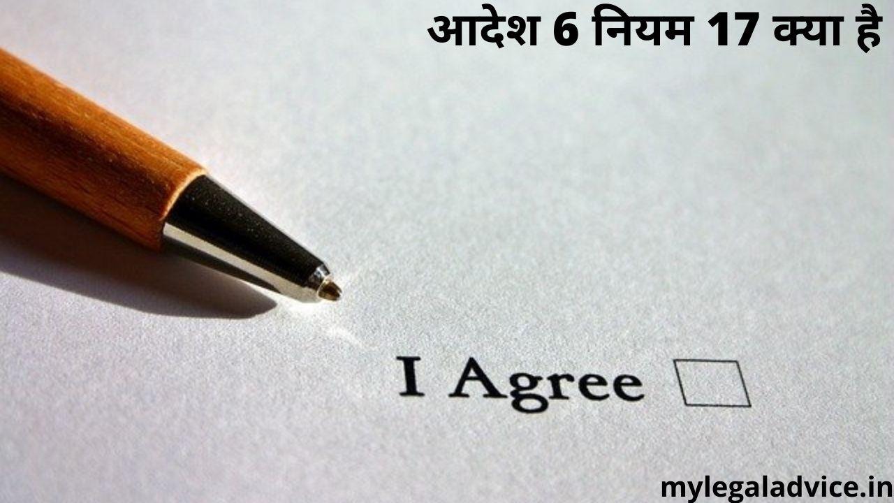 aadesh 6 niyam 17 kya hai