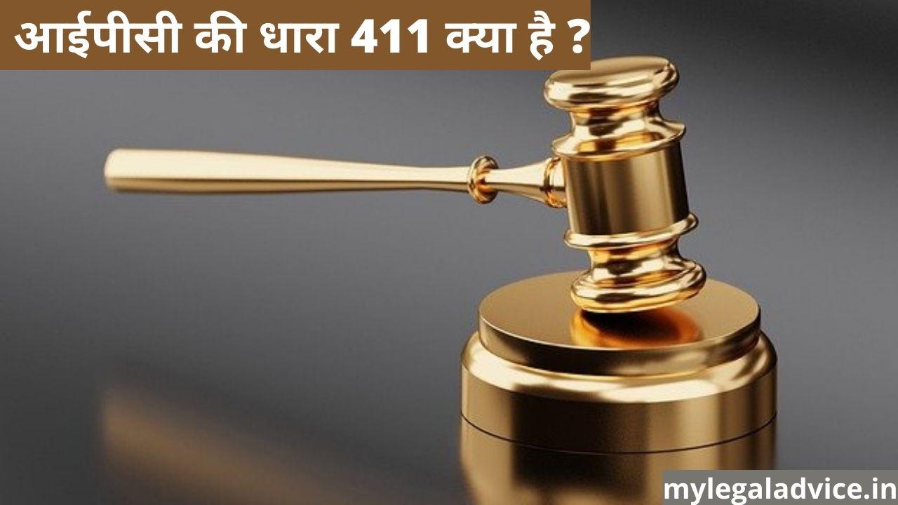 dhara 411 ipc kya hai