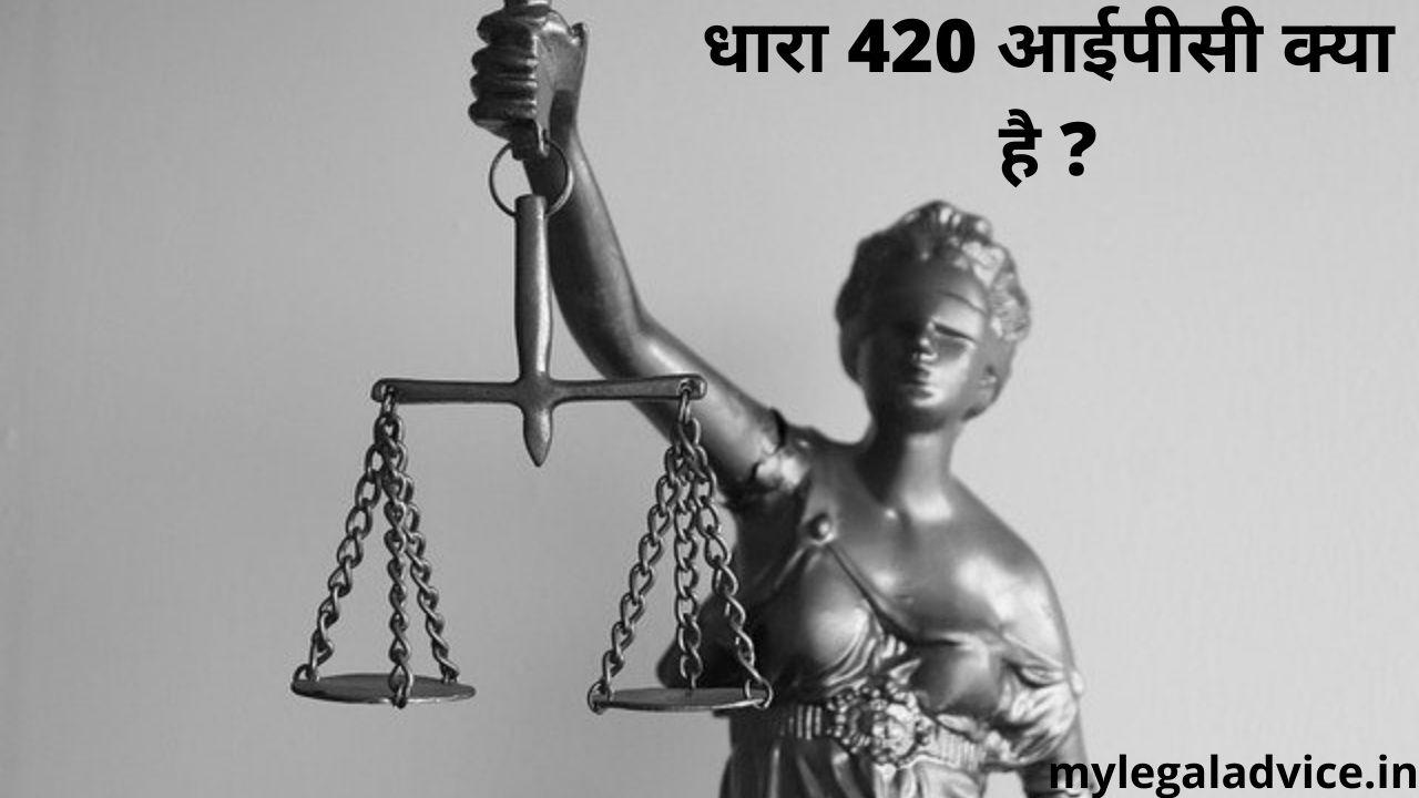 dhara 420 kya hai v jamanat ke pravdhan