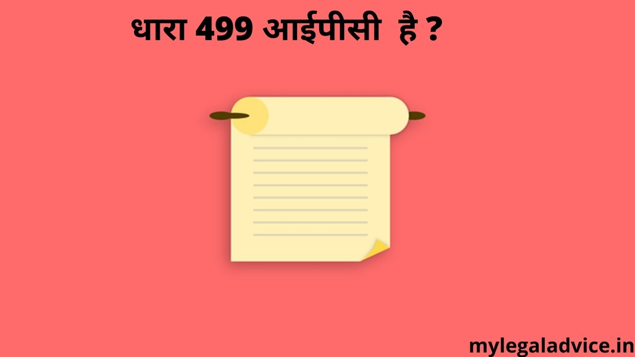 dhara 499 ipc kya hai