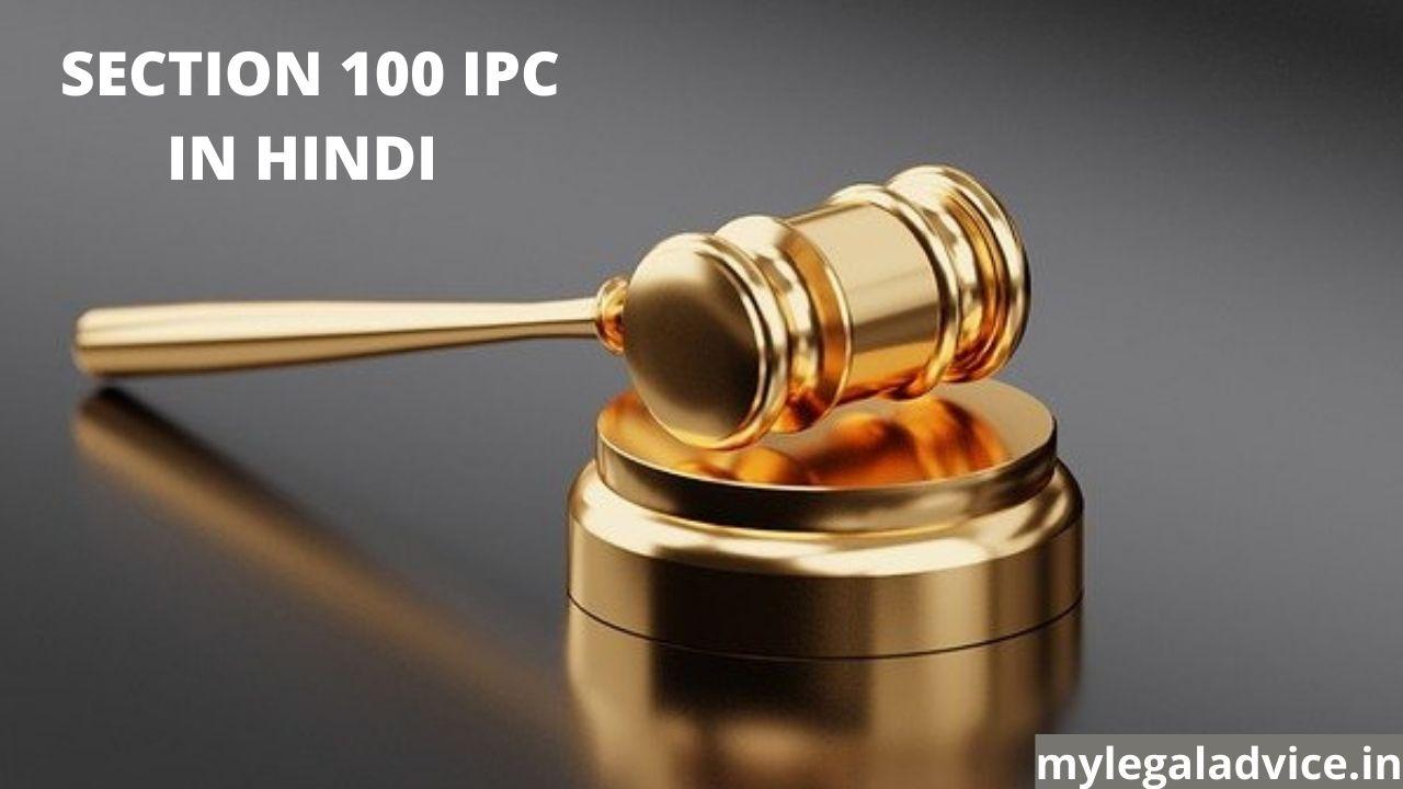 SECTION 100 IPC IN HINDI